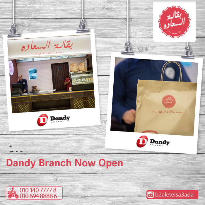 Dandy-branch-opening